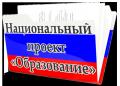 http://uvobraz.68edu.ru/проекты-и-программы/приоритетный-национальный-проект-об/