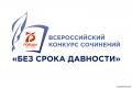 Школьный этап Всероссийского конкурса сочинений среди обучающихся общеобразовательных организаций «Без срока давности»